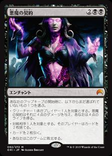 悪魔の契約/Demonic Pact