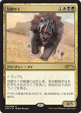JP_ORI_ClshPK_SiegeRhino