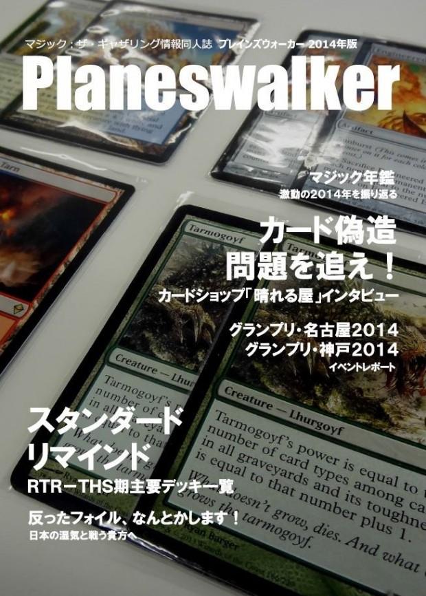 プレインズウォーカー2014版