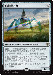 crystalline_crawler_jp