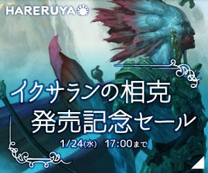 Hareruya-Banner05