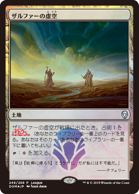 0249_MTGDAR_Promo_League_JP_HRR
